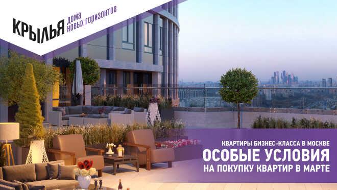 ЖК «Крылья». Бизнес-класс в Раменках, ЗАО Только в марте квартиры от 11,6 млн ₽
